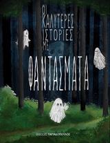 Οι καλύτερες ιστορίες με φαντάσματα