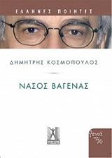 Νάσος Βαγενάς, , Βαγενάς, Νάσος, 1945-, Εκδόσεις Γκοβόστη, 2019