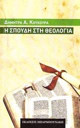 Η σπουδή στη θεολογία
