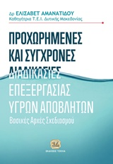 Προχωρημένες και σύγχρονες διαδικασίες επεξεργασίες υγρών αποβλήτων
