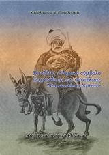 Βενιζέλος ενδημικό σύμβολο ψυχοπάθειας και υποτέλειας. Χρηστουλάκης Χρήστος