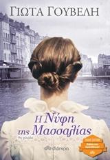 Η Νύφη της Μασσαλίας (trade edition)