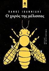 Ο χορός της μέλισσας