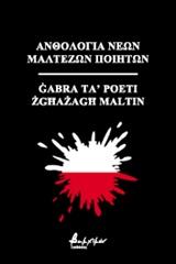 Ανθολογία νέων Μαλτέζων ποιητών, , Συλλογικό έργο, Εκδόσεις Βακχικόν, 2019