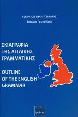 Σκιαγραφία της αγγλικής γραμματικής