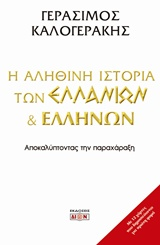 Η αληθινή ιστορία των Ελλάνιων και Ελλήνων