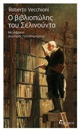 Ο βιβλιοπώλης του Σελινούντα
