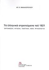 Τα ελληνικά στρατεύματα του 1821