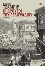 Οι Δρούζοι του Βελιγραδίου (δεμένο)