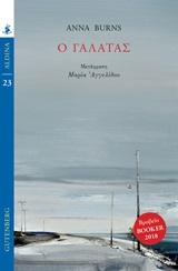 Ο Γαλατάς (Man Booker 2018)