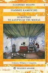 Οι Κούρδοι. Το δαχτυλίδι της μάνας, , Καμπύσης, Γιάννης, Δωδώνη, 1992