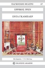 Έντα Γκάμπλερ, Δράμα σε τέσσερις πράξεις, Ibsen, Henrik, 1828-1906, Δωδώνη, 1980