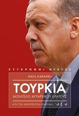 Τουρκία, μοντέλο αυταρχικού κράτους