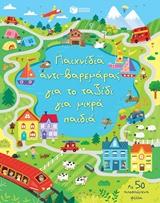 Παιχνίδια αντι-βαρεμάρας για το ταξίδι για μικρά παιδιά