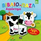Βιβλίο-παζλ: Αγρόκτημα