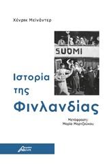 Ιστορία της Φινλανδίας