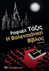 Η Βαλενσιάνικη Βίβλος #1