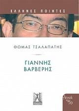 Γιάννης Βαρβέρης, , Βαρβέρης, Γιάννης, 1955-2011, Εκδόσεις Γκοβόστη, 2019
