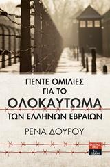 Πέντε ομιλίες για το Ολοκαύτωμα των Ελλήνων Εβραίων