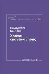 Χρόνοι επανεκκίνησης, , Νούτσος, Παναγιώτης Χ., 1948-, Εκδόσεις Παπαζήση, 2019