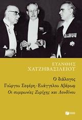 Ο διάλογος Γιώργου Σεφέρη - Ευάγγελου Αβέρωφ: Οι συμφωνίες Ζυρίχης και Λονδίνου