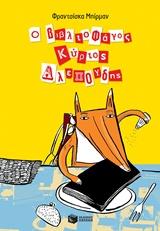 Ο βιβλιοφάγος κύριος Αλεπούδης