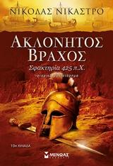 Ακλόνητος βράχος: Σφακτηρία 425 π.Χ.
