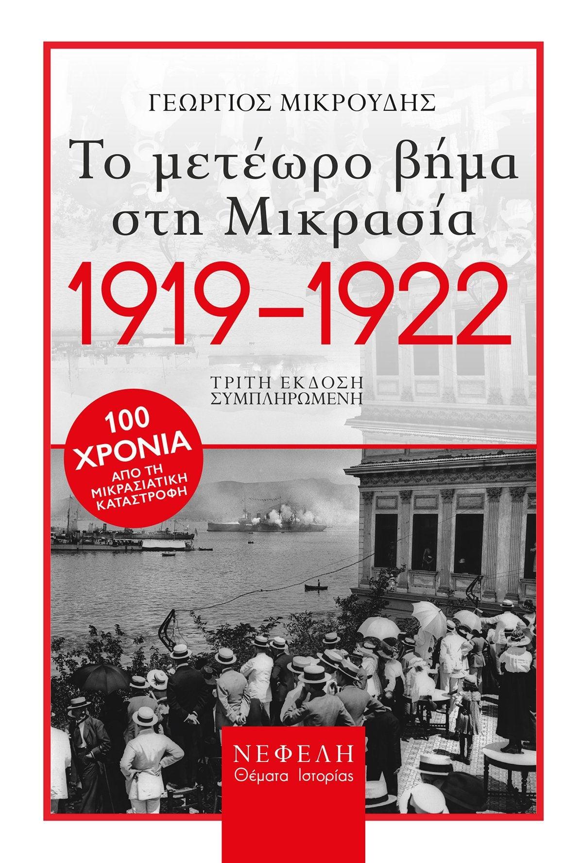 1919, Το μετέωρο βήμα στη Μικρασία