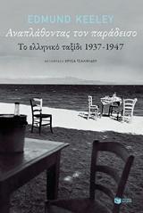 Αναπλάθοντας τον παράδεισο: Το ελληνικό ταξίδι 1937-1947