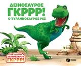 Δεινόσαυρος Γκρρρ!: Ο τυραννόσαυρος Ρεξ