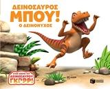 Δεινόσαυρος Γκρρρ!: Ο Δεινόνυχος