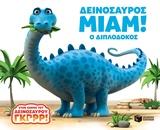 Δεινόσαυρος Μιαμ!: Ο Διπλόδοκος