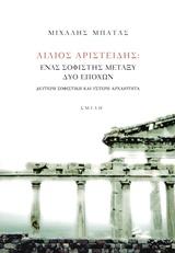 Αίλιος Αριστείδης, Ένας σοφιστής μεταξύ δύο εποχών
