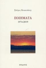 Ποιήματα 1974-2019