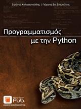 Προγραμματισμός με την Python