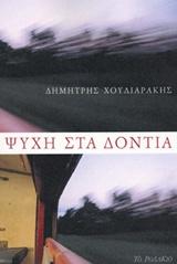 Ψυχή στα δόντια, , Χουλιαράκης, Δημήτρης, Το Ροδακιό, 2019