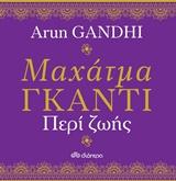 Μαχάτμα Γκάντι, Περί ζωής