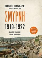 Σμύρνη 1919-1922