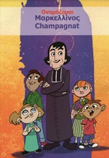 Ονομάζομαι Μαρκελλίνος Champagnat