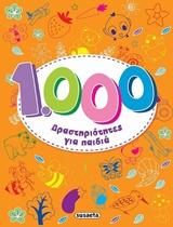 1000 δραστηριότητες για παιδιά