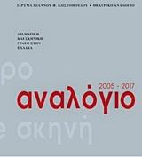 Αναλόγιο: Δραματική και σκηνική γραφή στην Ελλάδα 2005-2017