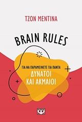 Brain Rules: Για να παραμείνεται για πάντα δυνατοί και ακμαίοι