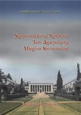Χρηστουλάκης Χρήστος, Ίων Δραγούμης, Μαρίκα Κοτοπούλη