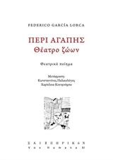 Περί αγάπης: Θέατρο ζώων, Θεατρικό ποίημα, Lorca, Federico García, 1898-1936, Σαιξπηρικόν, 2019