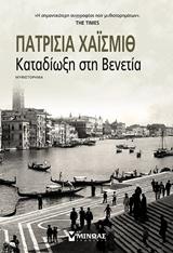 Καταδίωξη στη Βενετία