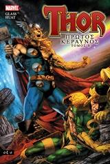 Thor: Πρώτος κεραυνός 2