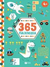 365 παιχνίδια