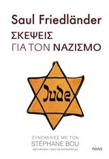 Σκέψεις για τον ναζισμό