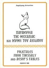 Παραμύθια της Θεσσαλίας και μύθοι του Αισώπου