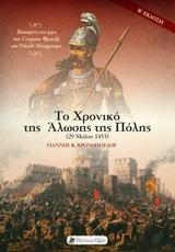 Το χρονικό της Άλωσης της Πόλης, 29 Μαΐου 1453, Χρονόπουλος, Γιάννης, Historical Quest, 2019